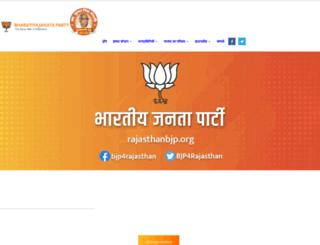 rajasthanbjp.org screenshot