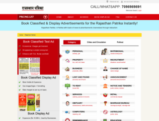 rajasthanpatrika.adeaction.com screenshot
