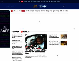rajasthanpatrika.com screenshot