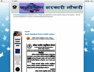 rajasthansarkarinaukri.blogspot.com screenshot