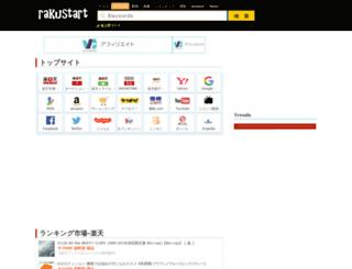 raku-app.appspot.com screenshot