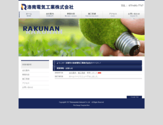 rakuden.co.jp screenshot