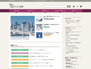 rakuraku-boeki.jp screenshot