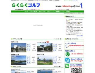 rakurakugolf.com screenshot
