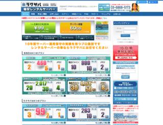 rakusaba.jp screenshot