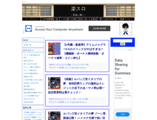 rakuslo.com screenshot