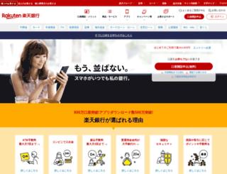 rakuten-bank.co.jp screenshot