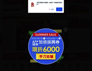 rakuten.com.tw screenshot