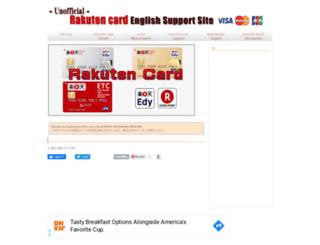 rakuten.japanese-credit-card.com screenshot