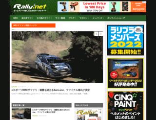 rallyplus.net screenshot