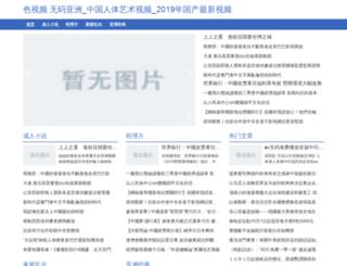 ram-charit-manas.com screenshot