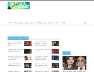 ramadanahla.com screenshot
