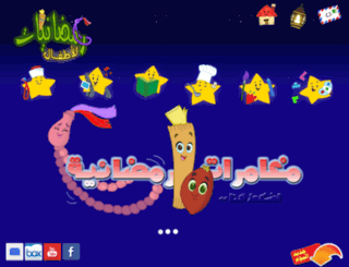 ramadans4kids.com screenshot
