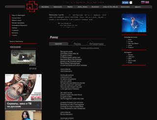 rammstein-text.ru screenshot