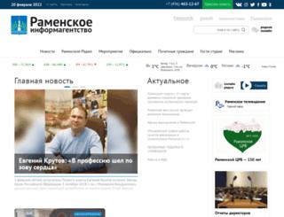 ramns.ru screenshot
