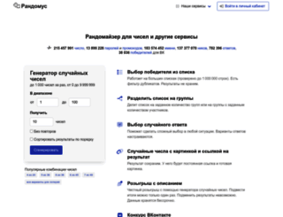 randomus.ru screenshot