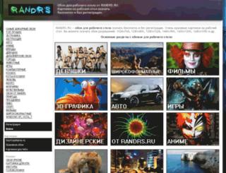 randrs.ru screenshot