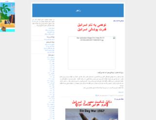 rangar.javanblog.com screenshot