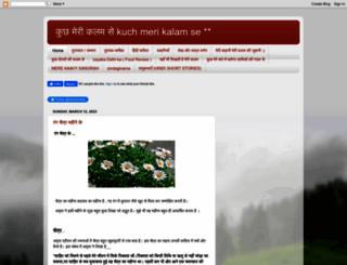 ranjanabhatia.blogspot.in screenshot