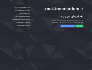 rank.iranmardom.ir screenshot