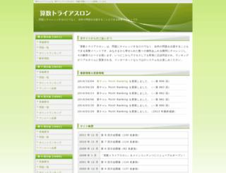 ranking.sansu.org screenshot