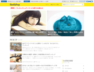 rankingshare.jp screenshot