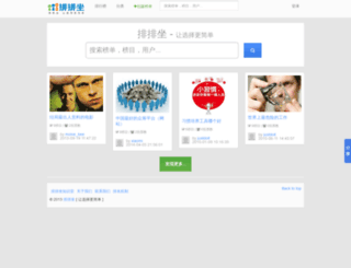 rankrank.cn screenshot