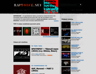rapforce.net screenshot