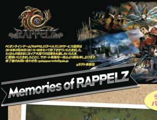 rappelz.gpotato.jp screenshot