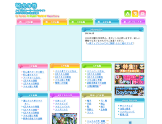 rarako.lovepop.jp screenshot