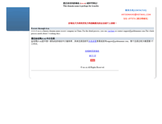 ras.cn screenshot