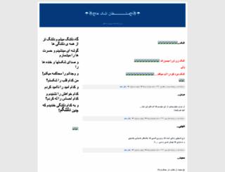 rasa2013.blogfa.com screenshot
