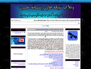 rasanehtv.blogfa.com screenshot