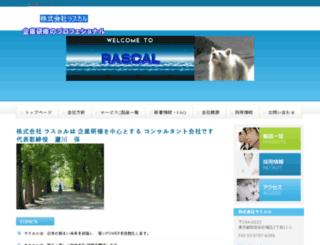 rascalswing.com screenshot