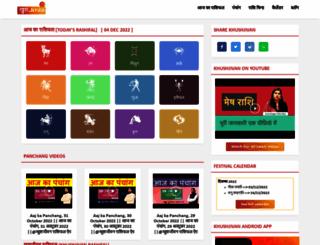 rashi.hinkhoj.com screenshot