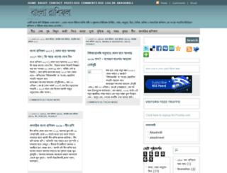 rashibangla12.blogspot.com screenshot
