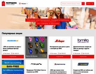 rasprodaga.ru screenshot