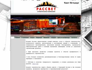 rassvet-di.ru screenshot