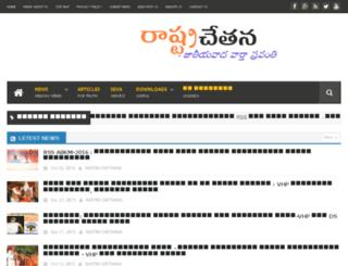 rastrachethana.net screenshot
