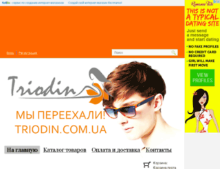 ray-ban.sells.com.ua screenshot