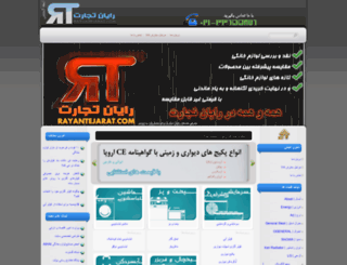rayantejarat.com screenshot