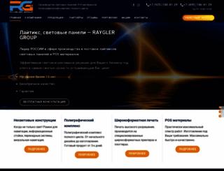 raygler.ru screenshot