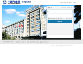rays.cma.gov.cn screenshot