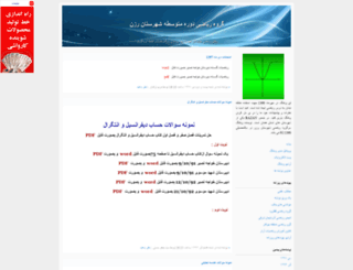 razanmath.blogfa.com screenshot