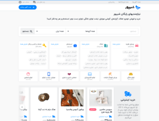 razavi-khorasan.sheypoor.com screenshot