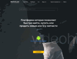 razborki.com.ua screenshot