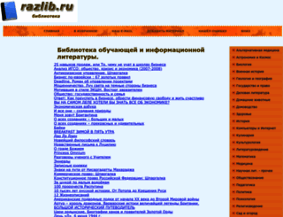 razlib.ru screenshot