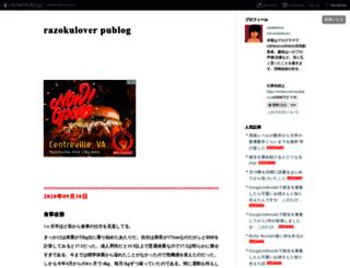 razokulover.hateblo.jp screenshot