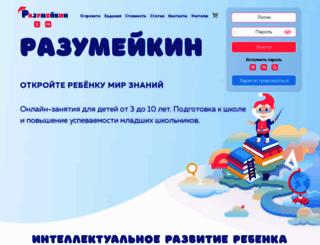 razumeykin.ru screenshot