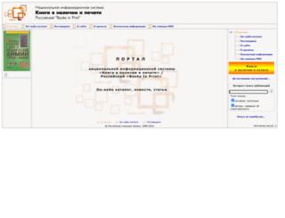 rbip.bookchamber.ru screenshot